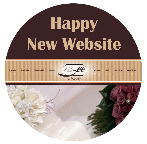 راهاندازی نسخه جدید وبسایت