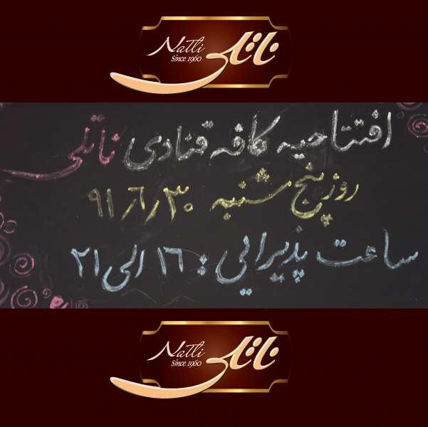 افتتاح کافه قنادی ناتلی فرمانیه