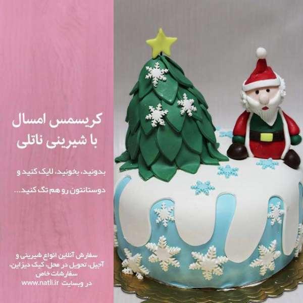 شیرینی های مخصوص کریسمس