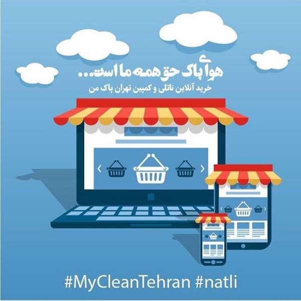 خرید آنلاین ناتلی و کمپین تهران پاک من