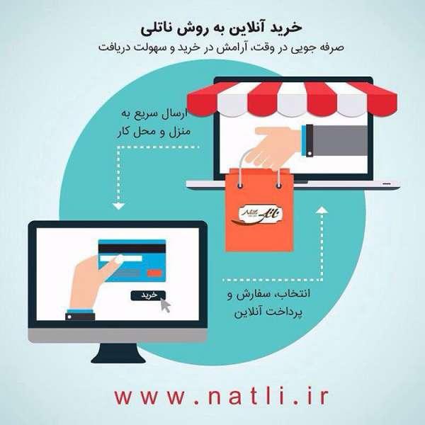 خرید آنلاین به روش ناتلی