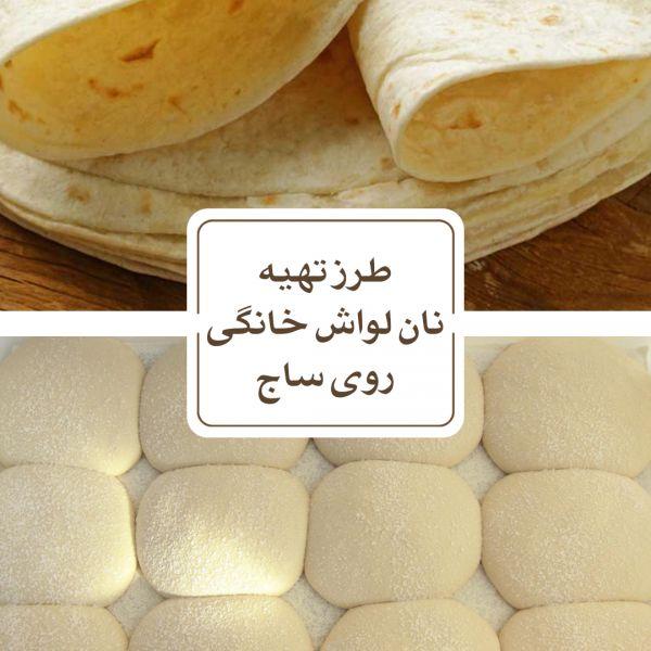 چگونگی طرز تهیه نان لواش خانگی روی ساج