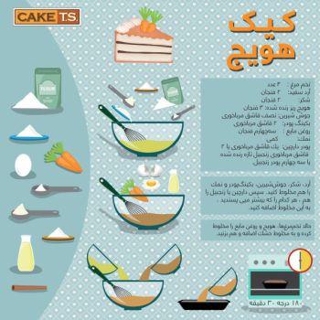 کیک هویج؛ کیکی نارنجیرنگ و خوشطعم