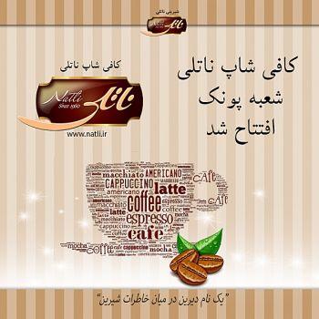 کافیشاپ پونک