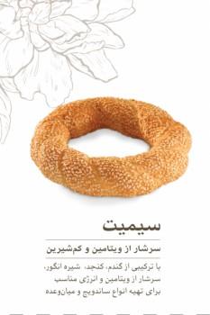 آشنایی با سری محصولات نان فروشگاه های ناتلی ( قسمت چهارم)