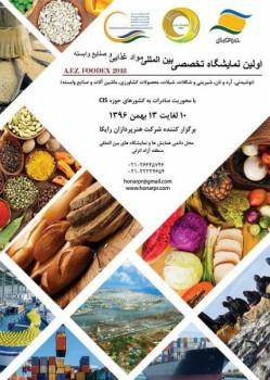 نمایشگاه تخصصی مواد غذایی سازمان منطقه آزاد انزلی