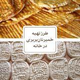 چگونگی طرز تهیه خمیر نان بربری در خانه