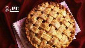 دستور پخت پای سیب حصیری یا مشبک