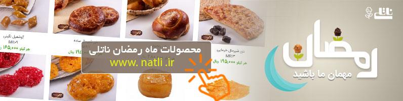 محصولات ماه رمضان ناتلی
