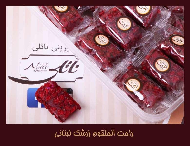 راحت الحلقوم زرشک لبنانی