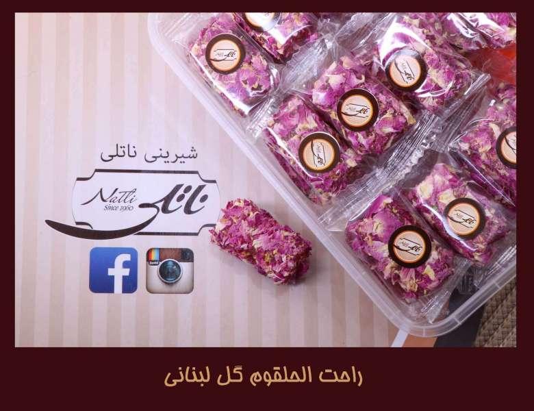 راحت الحلقوم گل لبنانی