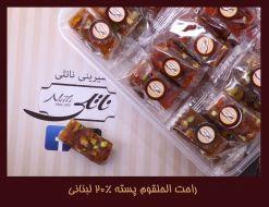 راحت الحلقوم پسته 20 درصد لبنانی
